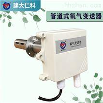 建大仁科 电化学管道式氧气变送器