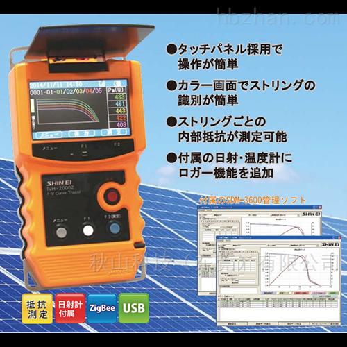 日本shin-ei手持式太阳能发电IV曲线追踪仪