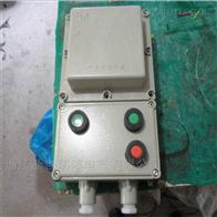 BQC-帶總開關60A防爆綜合磁力啟動器