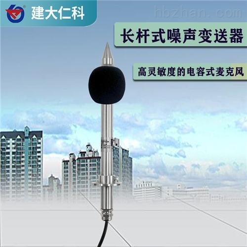 建大仁科 长杆式噪声变送器声音计量仪器