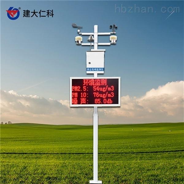 建大仁科工地噪声扬尘监测系统实时监测