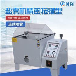 FT-YW60A盐雾测试机