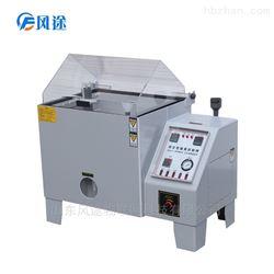 FT-YW60A盐雾实验箱