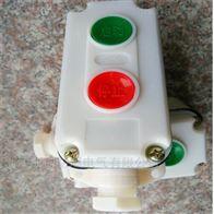 FZA-A3防水防尘防腐按钮盒