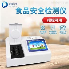 JD-SP05多参数食品安全快检仪