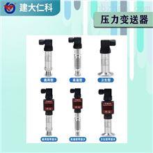 PM300建大仁科压力传感器工业现场控制压力测量