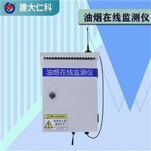 RS-LB-110-Y建大仁科油烟在线监测仪主机传感器