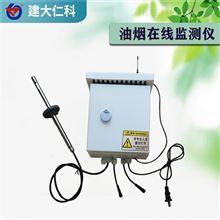 RS-LB-210建大仁科 油烟在线监测仪餐饮油烟监测