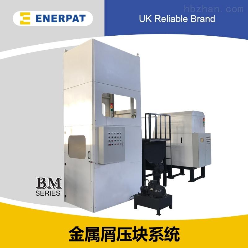 英国品牌金属切屑压块机,专业制造商
