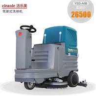 YSD-A6B物流仓库用水泥地面工厂油漆地面车间擦地机