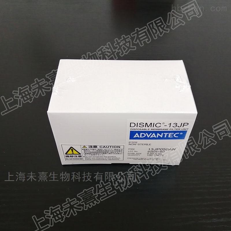 ADVANTEC孔径0.5um针头过滤器JP050AN