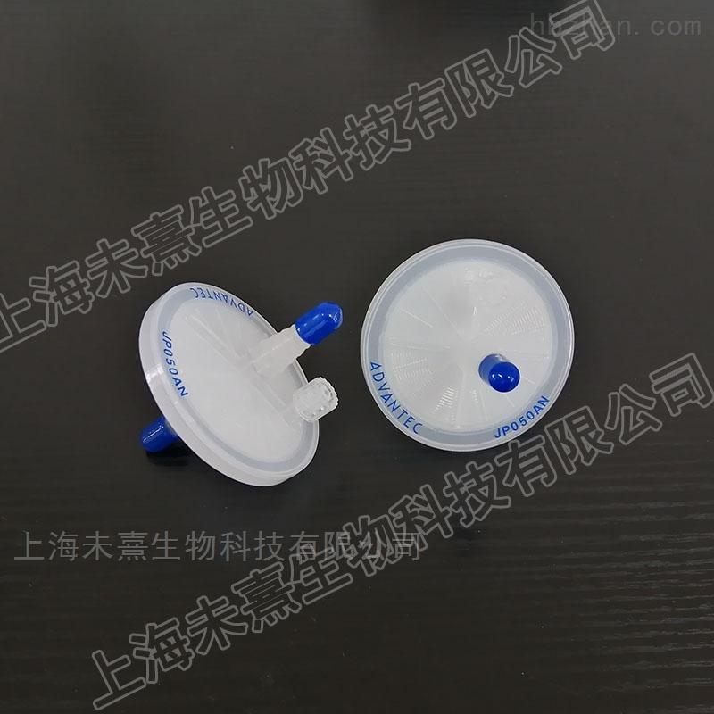 ADVANTEC一次性针头过滤器0.5um孔径