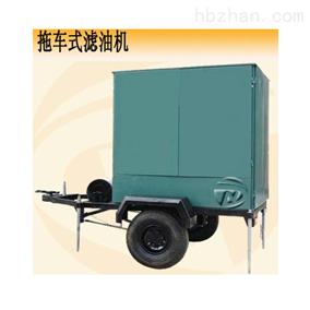 车载式滤油机