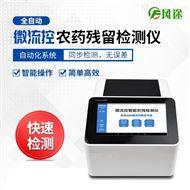 FT-WLK1水果蔬菜农药残留检测仪