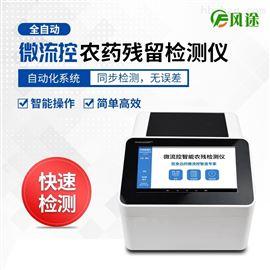 FT-WLK2家庭蔬菜水果农药残留检测仪