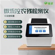 FT-WLK1食堂农药残留检测仪