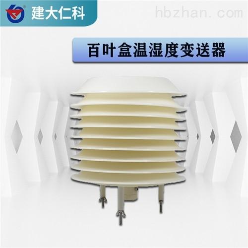 建大仁科 百叶盒温湿度变送器