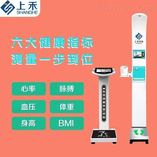 超声波身高体重血压一体机测量仪