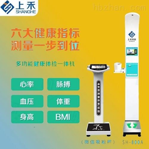 电子身高体重测量仪上禾电子体重秤