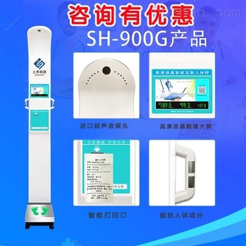 郑州上禾身高体重体脂测量仪一体机