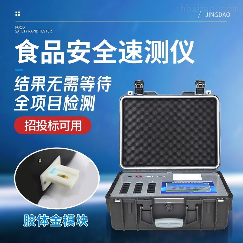 多功能食品检测仪检测项目