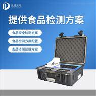 JD-SP-3重大活动食品安全快速检测方案