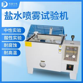 JD-YW60A盐雾实验箱