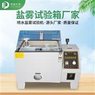 JD-YW60A精密型盐雾机
