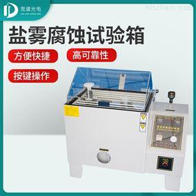 JD-YW60A盐雾测试仪