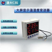 RS-WS-N01-7建大仁科 温湿度传感器 变送器厂家供应