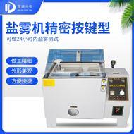 JD-YW60A耐腐蚀盐雾试验箱
