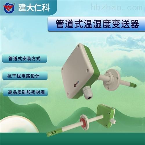 建大仁科管道温湿度测量高精度传感器