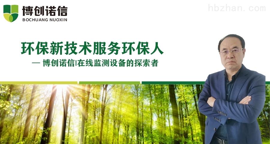 环保新技术服务环保人— 博创诺信|在线监测设备的探索者