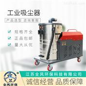 XBK-4000-80L大功率干湿两用离茨吸尘器