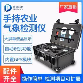 JD-QX10手持式自动气象站