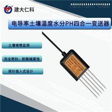 RS-ECTHPH-N01-TR-1建大仁科电导率土壤温度水分PH变送器