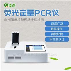 FT-PCR08非洲猪瘟检测箱