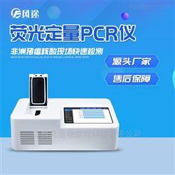 FT-PCR08非洲猪瘟快检仪