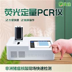 FT-PCR08非洲猪瘟现场快速检测(仪器+试剂)