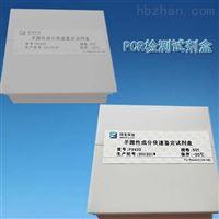 50T转基因油菜品系RT-73核酸检测试剂盒