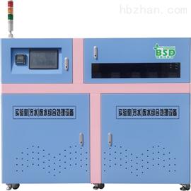 BSD-SYS理化实验室污水处理装置厂家