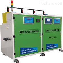 BSD-SYS生物实验室废水综合处理设备厂家