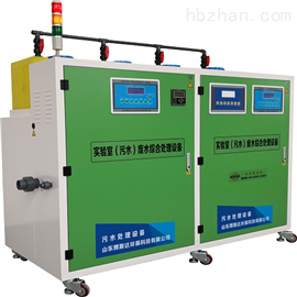 BSD-SYS理化实验室废水综合处理设备厂家