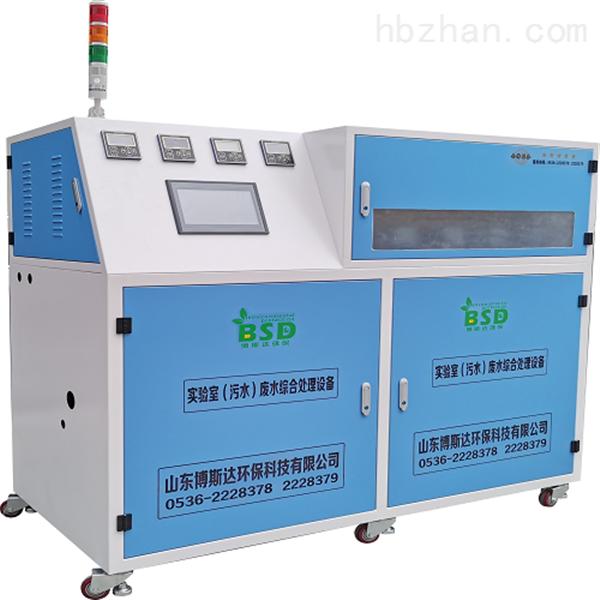 PCR实验室综合污水处理装置厂家