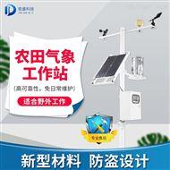 JD-QC9农业大型气象站