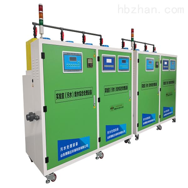 制药实验室污水综合处理设备厂家