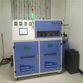 BSD-SYS疾控中心实验室综合污水处理装置厂家