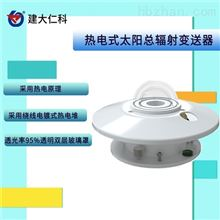 RS-TRA-*-AL建大仁科 热电式太阳总辐射变送器传感器
