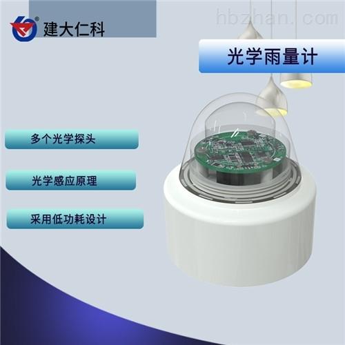 建大仁科  光学雨量传感器