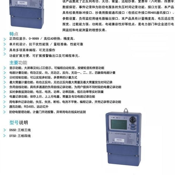多功能电子式电能表RHJ-DTSD106 /DSSD106